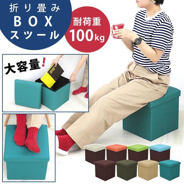 収納スツール 耐荷重100kg 折りたたみ フタ付き 収納ボックス 椅子 布製 ボックススツール オットマン おしゃれ Sサイズ おもちゃ箱|weimall