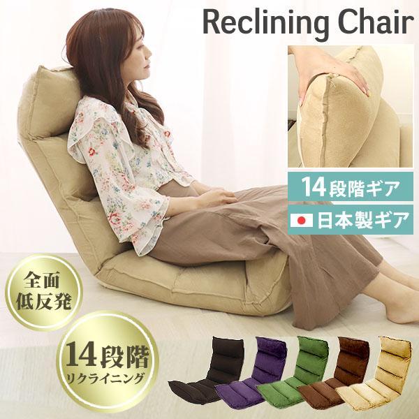 座椅子 リクライニング 低反発 ハイバック リラックス構造 メッシュ 全5色 日本製ギア コンパクト 高座椅子 チェア 1人掛け おしゃれ 腰痛 テレワーク 座いす weimall