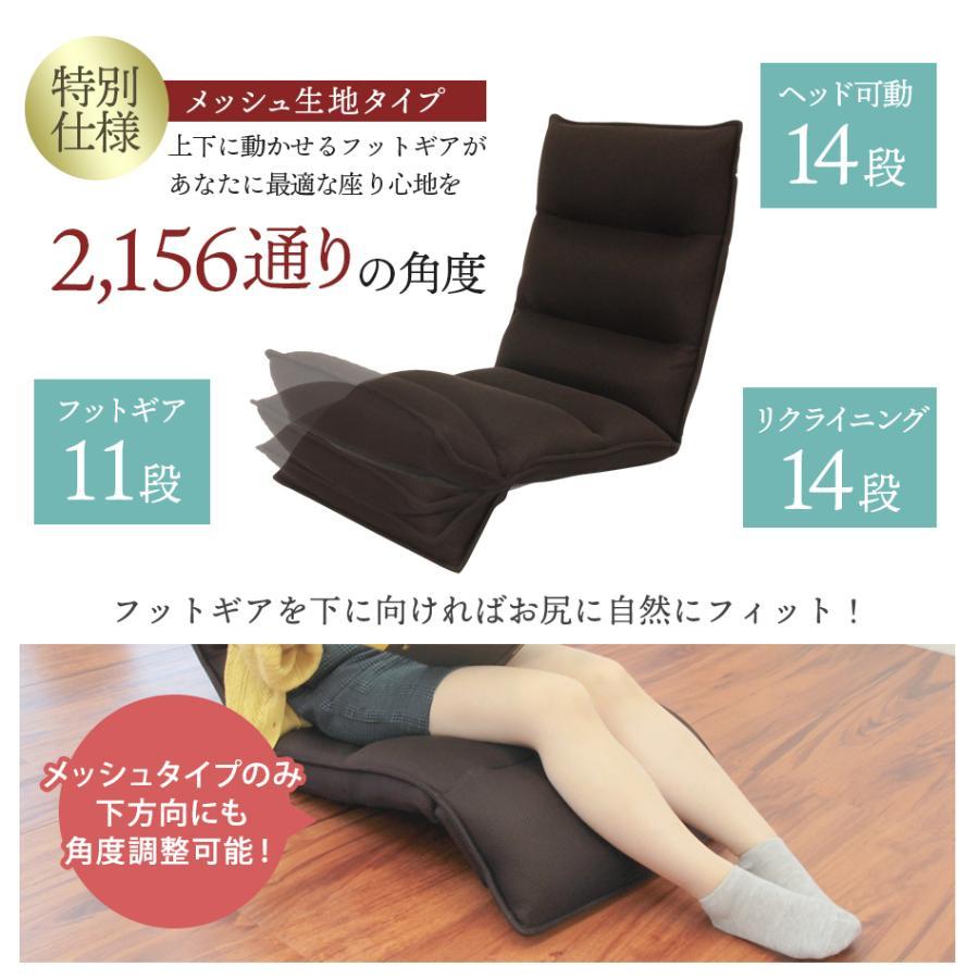 座椅子 リクライニング 低反発 ハイバック リラックス構造 メッシュ 全5色 日本製ギア コンパクト 高座椅子 チェア 1人掛け おしゃれ 腰痛 テレワーク 座いす weimall 05
