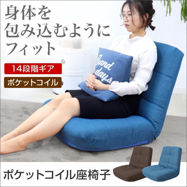 【期間限定セール】 座椅子 リクライニング 極厚 ポケットコイル 日本製ギア 全2色 チェア コンパクト 1人掛け あぐら座椅子 おしゃれ 座いす 座イス WEIMALL|weimall