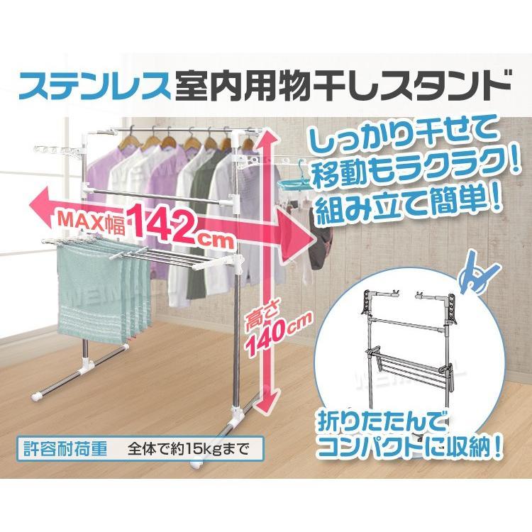 物干し 室内 幅80~142cm 伸縮可能 タオルハンガー付き 簡単組み立て 折りたたみ 物干しスタンド ステンレス コンパクト WEIMALL weimall 02