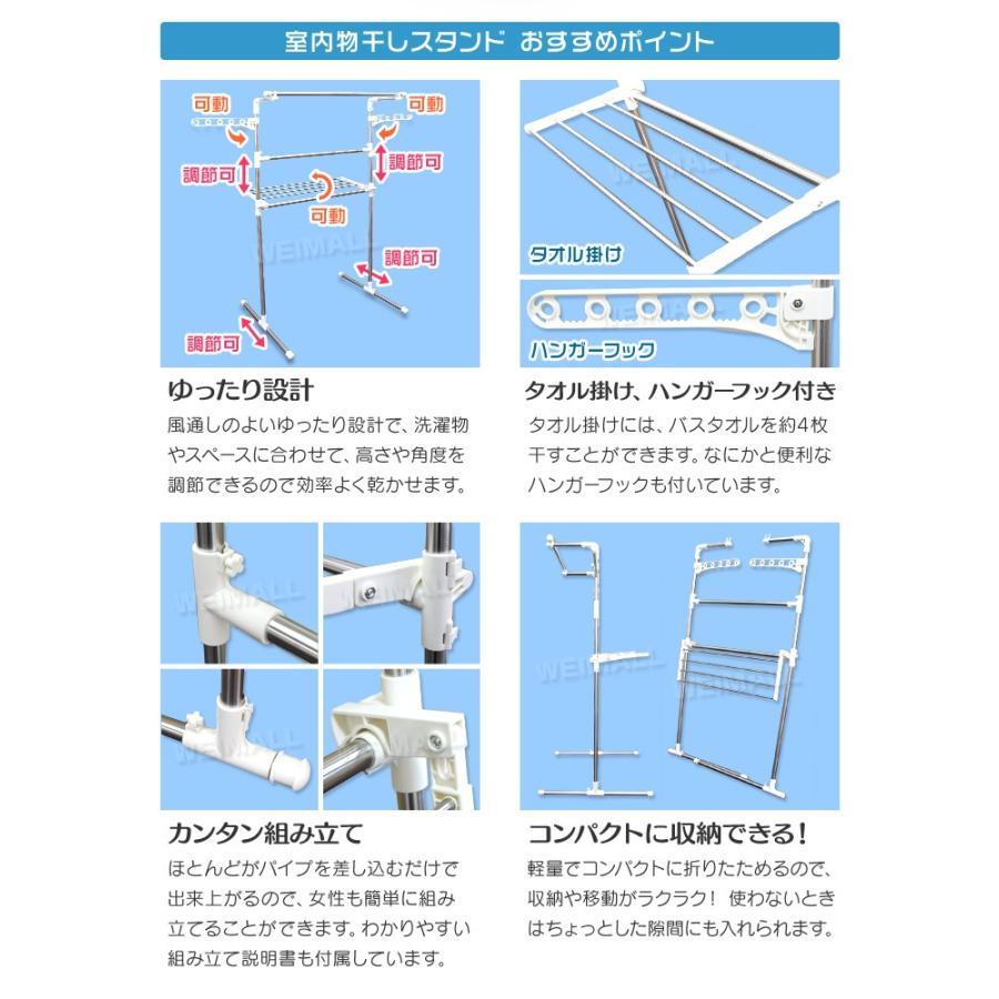 物干し 室内 幅80~142cm 伸縮可能 タオルハンガー付き 簡単組み立て 折りたたみ 物干しスタンド ステンレス コンパクト WEIMALL weimall 03