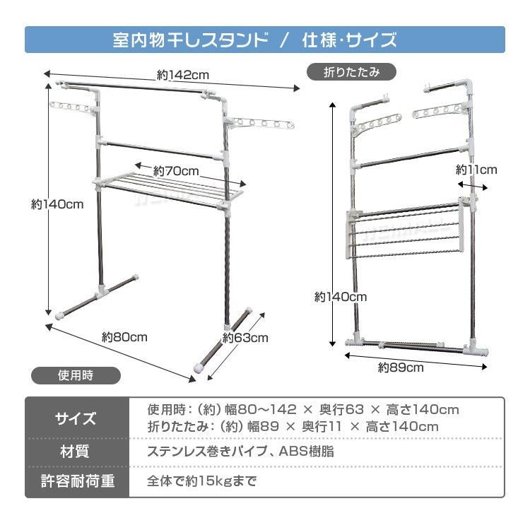 物干し 室内 幅80~142cm 伸縮可能 タオルハンガー付き 簡単組み立て 折りたたみ 物干しスタンド ステンレス コンパクト WEIMALL weimall 04