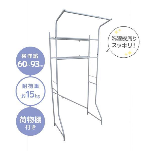 洗濯機ラック 幅60cm×93cm 伸縮可能 ランドリーラック 収納式 耐荷重15kg ぐらつき防止 タオル掛け付き 洗濯機 棚 スリム 伸縮 ハンガーラック 収納 新生活|weimall