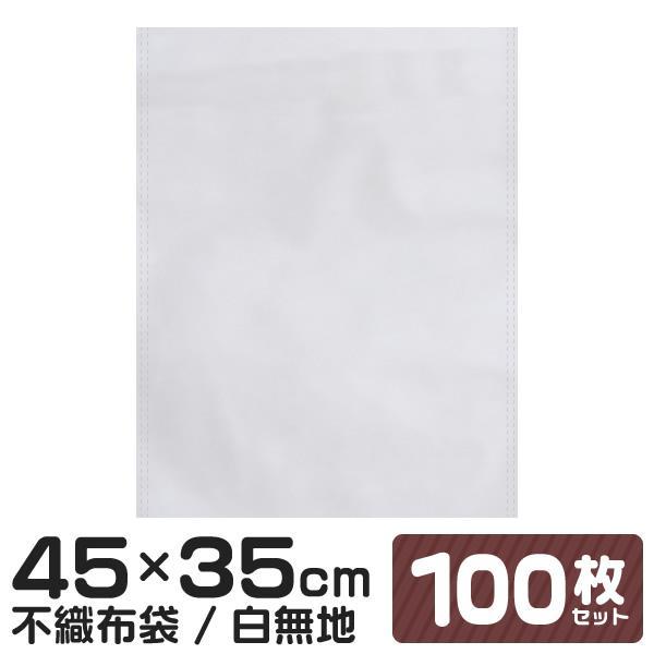 不織布 100枚入 ラッピング袋 収納袋 45×35cm 保護袋 保管袋 ほこりよけ|weimall