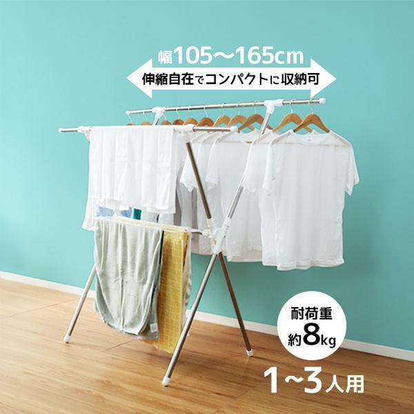 物干し 室内 幅105〜165cm 伸縮可能 耐荷重8kg X型 タオルハンガー 折りたたみ コンパクト収納 物干しスタンド 部屋干し 室内物干し花粉 梅雨対策 WEIMALL|weimall