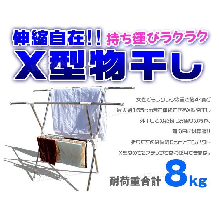 物干し 室内 幅105〜165cm 伸縮可能 耐荷重8kg X型 タオルハンガー 折りたたみ コンパクト収納 物干しスタンド 部屋干し 室内物干し花粉 梅雨対策 WEIMALL|weimall|02