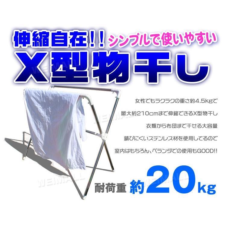 物干し 室内 幅130~210cm 伸縮可能 耐荷重20kg X型 タオルハンガー 折りたたみ コンパクト収納 物干しスタンド 部屋干し 花粉 梅雨対策 WEIMALL|weimall|02