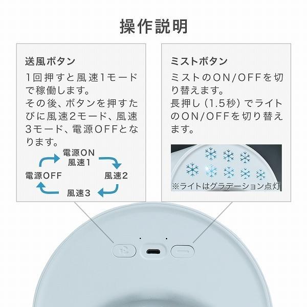ミストファン 扇風機 冷風機 ミニ扇風機 卓上 全3色 ミスト 風量3段階調整 携帯扇風機 軽量 コンパクト 熱中症対策グッズ テレワーク リビング|weimall|13
