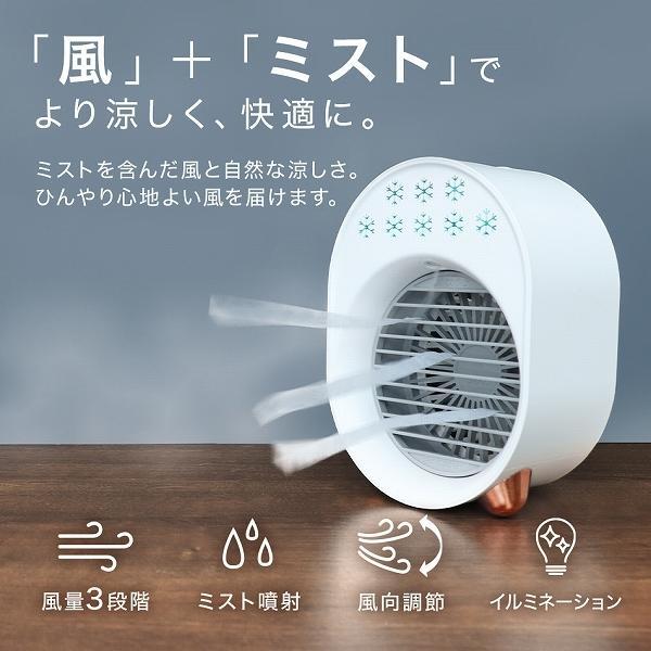 ミストファン 扇風機 冷風機 ミニ扇風機 卓上 全3色 ミスト 風量3段階調整 携帯扇風機 軽量 コンパクト 熱中症対策グッズ テレワーク リビング|weimall|03
