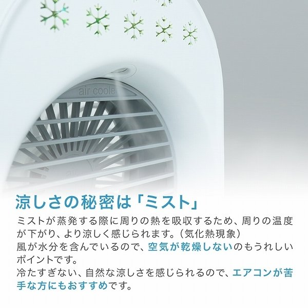 ミストファン 扇風機 冷風機 ミニ扇風機 卓上 全3色 ミスト 風量3段階調整 携帯扇風機 軽量 コンパクト 熱中症対策グッズ テレワーク リビング|weimall|06