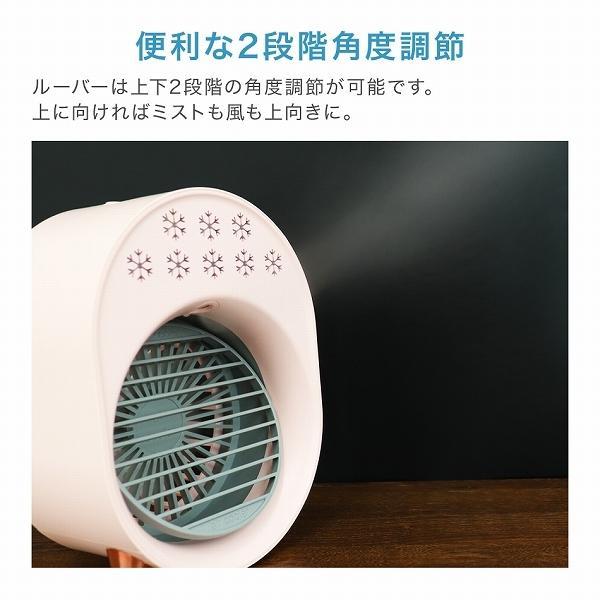 ミストファン 扇風機 冷風機 ミニ扇風機 卓上 全3色 ミスト 風量3段階調整 携帯扇風機 軽量 コンパクト 熱中症対策グッズ テレワーク リビング|weimall|09