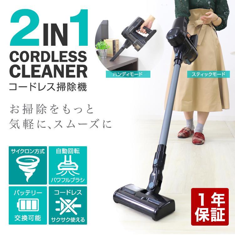 掃除機 コードレス サイクロン ハンディスティック コードレス掃除機 コードレスクリーナー クリーナー 軽量 2way 1年保証 WEIMALL weimall 02