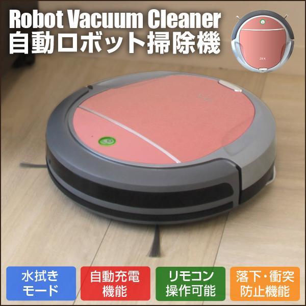 ロボット掃除機 水拭き 拭き掃除 床拭き お掃除ロボット 静音  自動充電 センサー感知 段差感知 静音 1年保証付き WEIMALL|weimall