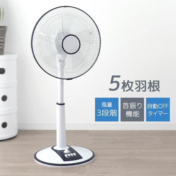 リビング扇風機 ACモーター サーキュレーター5枚羽 押しボタン式 タイマー付き 首振り おしゃれ 冷風機 1年保証付き WEIMALL weimall