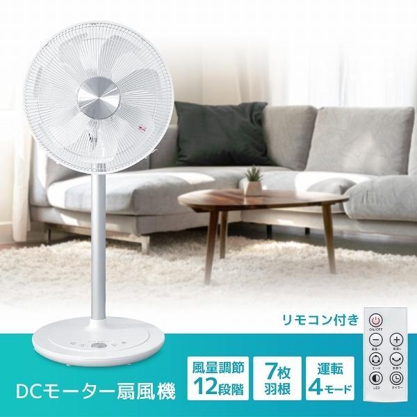 扇風機 サーキュレーター 7枚羽 リビング扇風機  DCモーター 風量12段階 リモコン式 タイマー対応 首振り おしゃれ 冷風機 WEIMALL|weimall|02