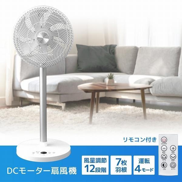 扇風機 サーキュレーター 7枚羽 DCモーター 風量12段階 リモコン対応 タイマー付き 首振り おしゃれ 冷風機 WEIMALL|weimall|02
