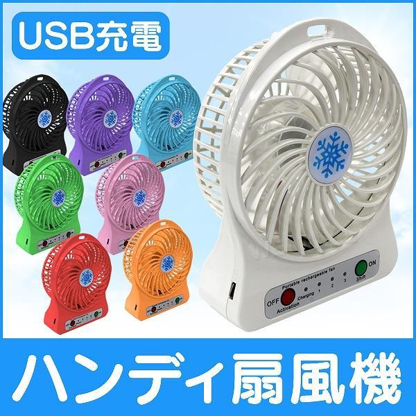 扇風機 USB ミニ扇風機 卓上 卓上扇風機 USB扇風機 携帯扇風機 ハンディファン ハンディ扇風機 ハンディ 充電式 3段階風量調節|weimall