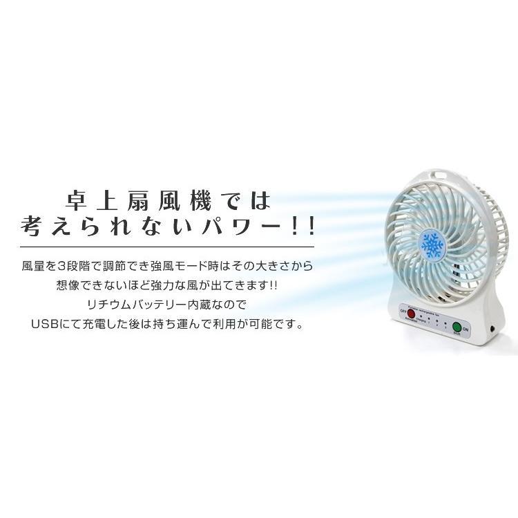 扇風機 USB ミニ扇風機 卓上 卓上扇風機 USB扇風機 携帯扇風機 ハンディファン ハンディ扇風機 ハンディ 充電式 3段階風量調節|weimall|03