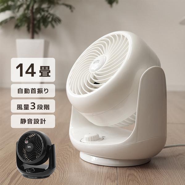 サーキュレーター 静音 14畳対応 首振り パワフル 全2色 部屋干し 室内干し 卓上 コンパクト 扇風機 暖房 冷房 換気 小型 オールシーズン|weimall