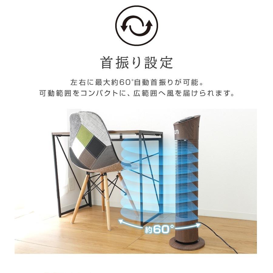 タワーファン 扇風機 木目調 静音 リモコン付き 全2色 首振り 部屋干し 室内干し 省エネ コンパクト 扇風機 暖房 冷房 換気 軽量 weimall 11