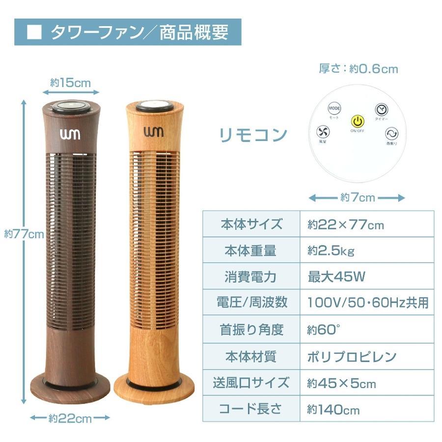 タワーファン 扇風機 木目調 静音 リモコン付き 全2色 首振り 部屋干し 室内干し 省エネ コンパクト 扇風機 暖房 冷房 換気 軽量 weimall 18