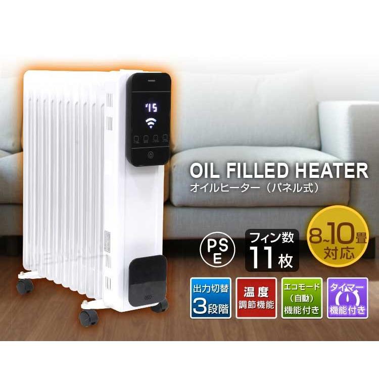 オイルヒーター 11枚 リモコン付 省エネ 暖房 エコモード タイマー ストーブ 8畳 11畳 安全 暖房器具 3段階切替式 WEIMALL weimall 02