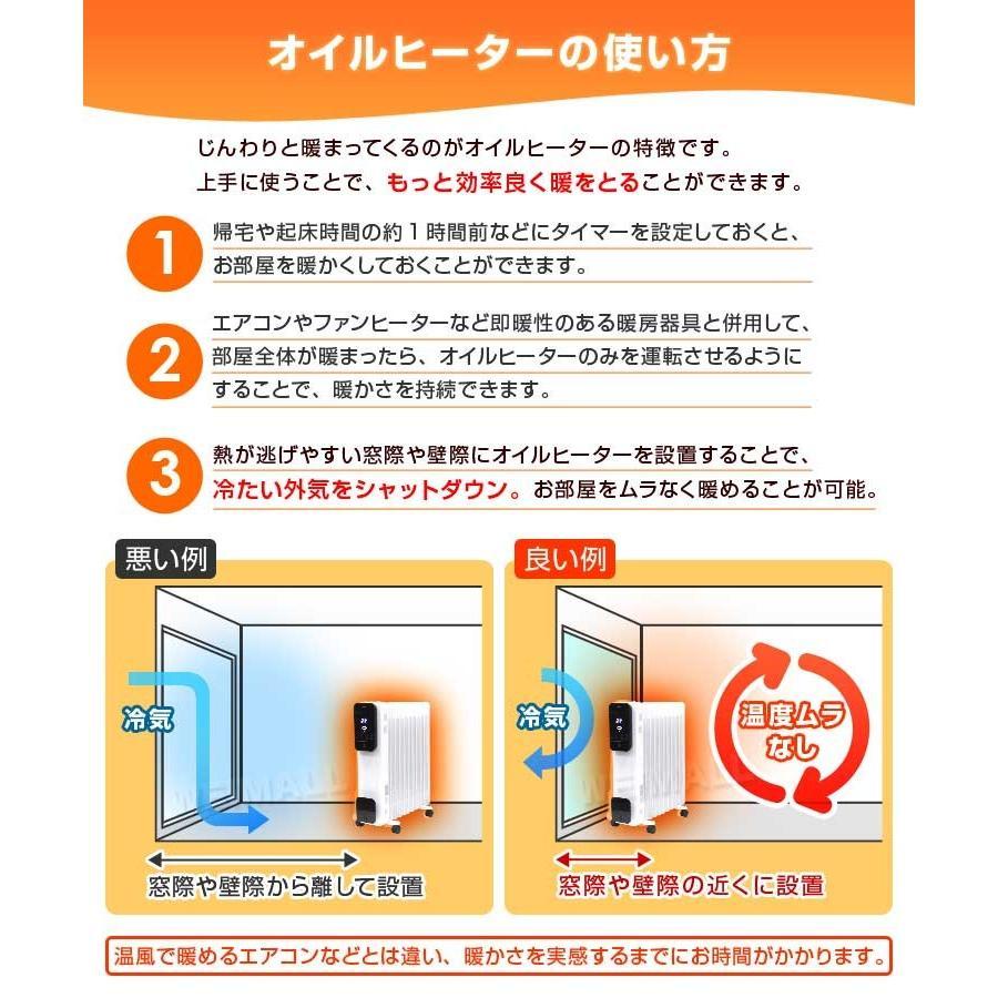 オイルヒーター 11枚 リモコン付 省エネ 暖房 エコモード タイマー ストーブ 8畳 11畳 安全 暖房器具 3段階切替式 WEIMALL weimall 06