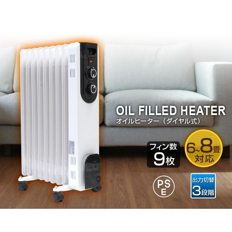オイルヒーター 9枚 省エネオイルヒーター 静音 暖房 ストーブ 6畳 8畳 対応 安全 暖房器具 3段階切替式 WEIMALL|weimall|02