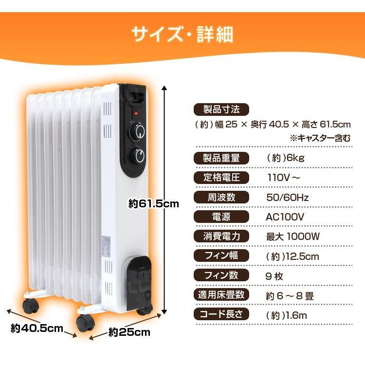 オイルヒーター 9枚 省エネオイルヒーター 静音 暖房 ストーブ 6畳 8畳 対応 安全 暖房器具 3段階切替式 WEIMALL|weimall|12