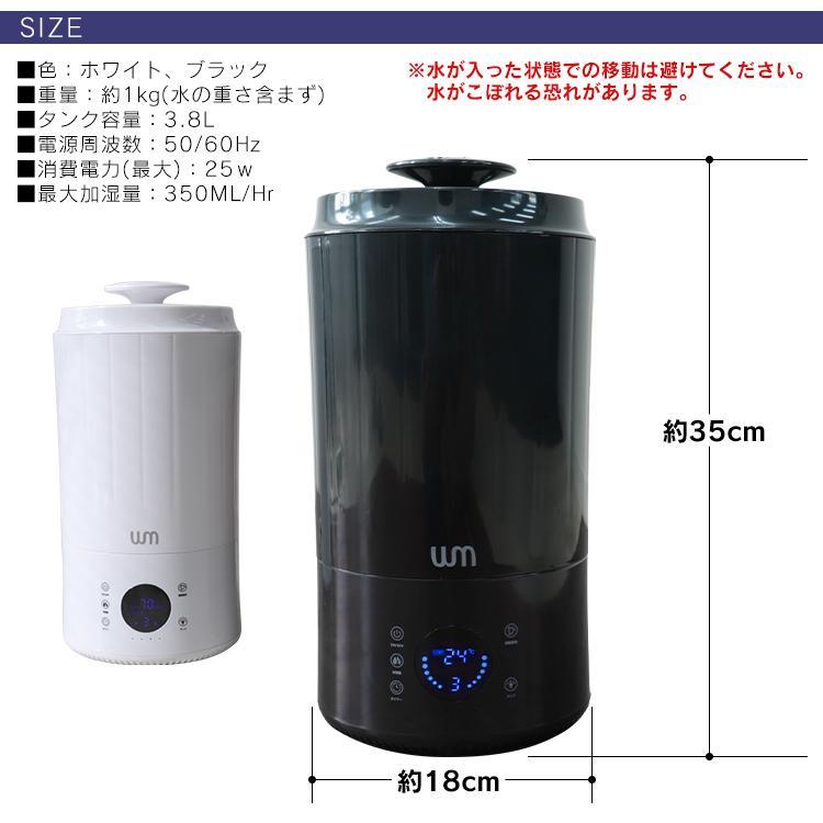 加湿器 超音波式 静音 大容量 最大10畳 3.8L タワー型 上から給水 タッチセンサー デジタル表示 加湿量調節可能 卓上 インテリア 手入れ簡単 weimall 13
