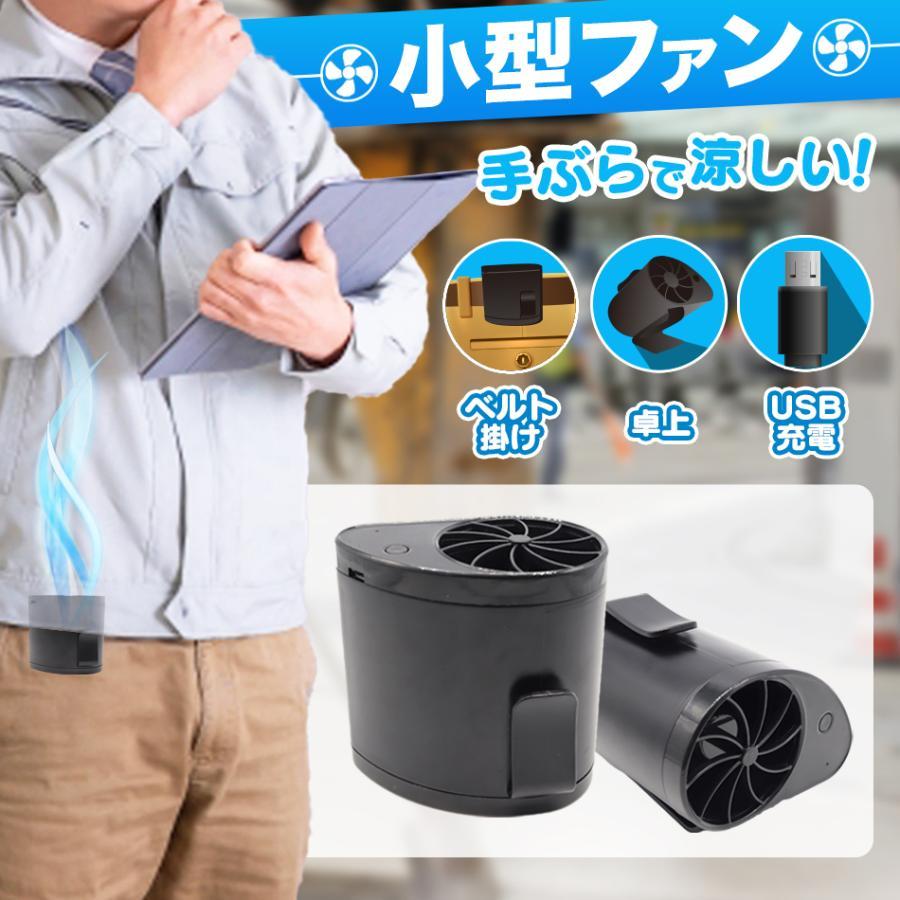 小型ファン 扇風機 USB ミニ扇風機 卓上 ハンディファン USB扇風機 携帯扇風機 充電式 軽量 コンパクト 熱中症対策グッズ weimall 02