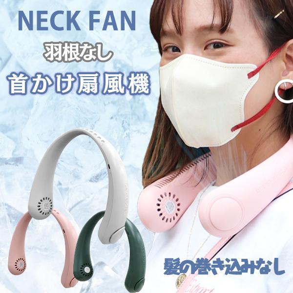 首掛け扇風機 ミニ扇風機 全3色 羽なし 軽量 冷感 静音 風量3段階調節 USB充電式 絡まない ハンディファン 熱中症対策 パワフル WEIMALL|weimall