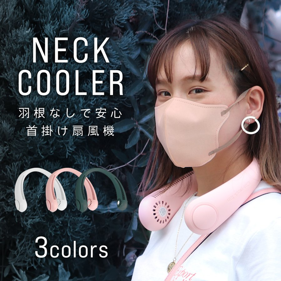 首掛け扇風機 ミニ扇風機 全3色 羽なし 軽量 冷感 静音 風量3段階調節 USB充電式 絡まない ハンディファン 熱中症対策 パワフル WEIMALL|weimall|02