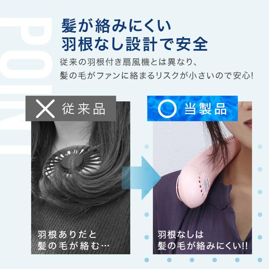 首掛け扇風機 ミニ扇風機 全3色 羽なし 軽量 冷感 静音 風量3段階調節 USB充電式 絡まない ハンディファン 熱中症対策 パワフル WEIMALL|weimall|10