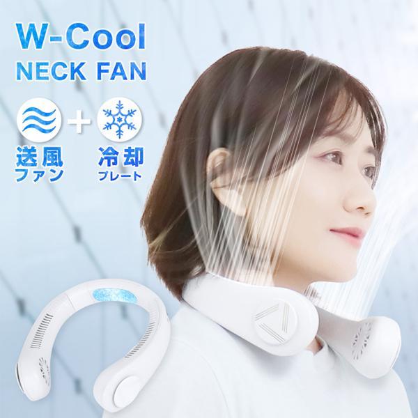 首をヒヤシンス 羽なし 軽量 冷却プレート 冷感 静音 首掛け扇風機 ネッククーラー  USB充電式 ポータブル ハンディファン ネックファン ハンズフリー|weimall