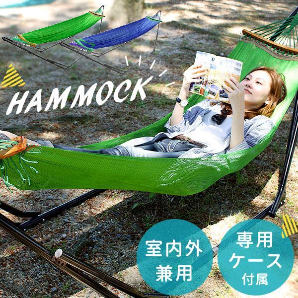 ハンモック 自立式 室内 屋外 折り畳み 角度調節可能 耐荷重150kg 全2色 収納袋付き ネット ハンモックチェア スタンド アウトドア 海 キャンプ MERMONT weimall