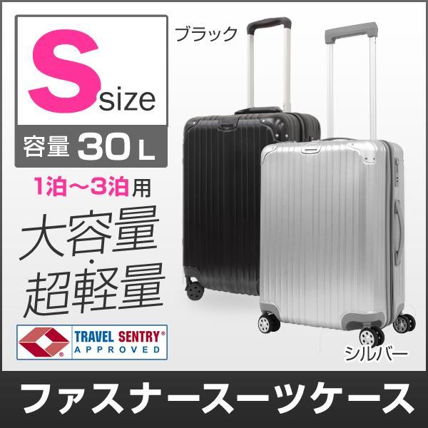 スーツケース Sサイズ 軽量 ファスナータイプ 小型 1泊〜3泊用 30L ABS樹脂 ポリカーボネート TSAロック搭載 キャリーケース 旅行 WEIMALL|weimall