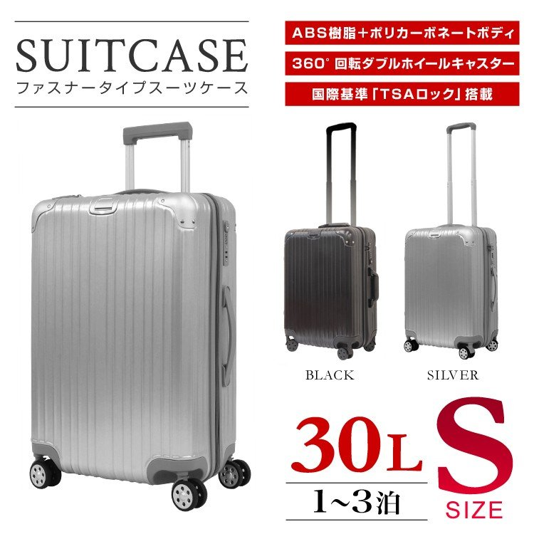 スーツケース Sサイズ 軽量 ファスナータイプ 小型 1泊〜3泊用 30L ABS樹脂 ポリカーボネート TSAロック搭載 キャリーケース 旅行 WEIMALL|weimall|02