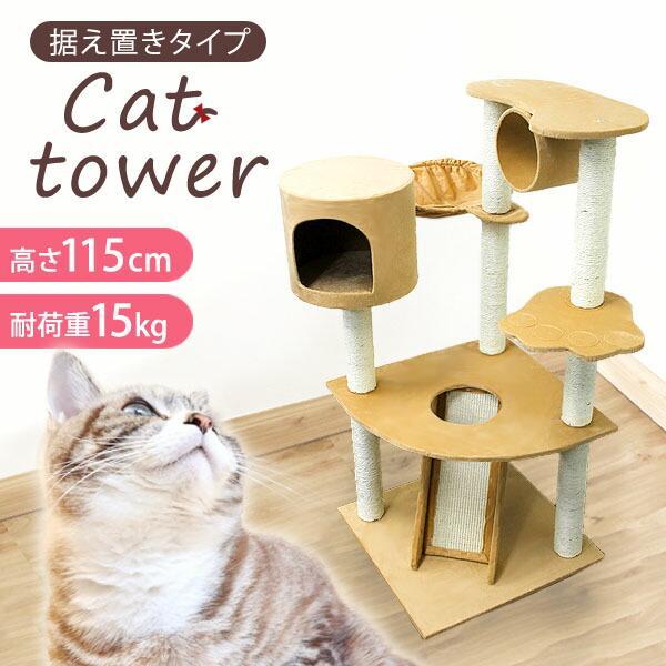 WEIMALL キャットタワー 据え置き 115cm 猫タワー 爪とぎ 猫 麻 キャットハウス|weimall