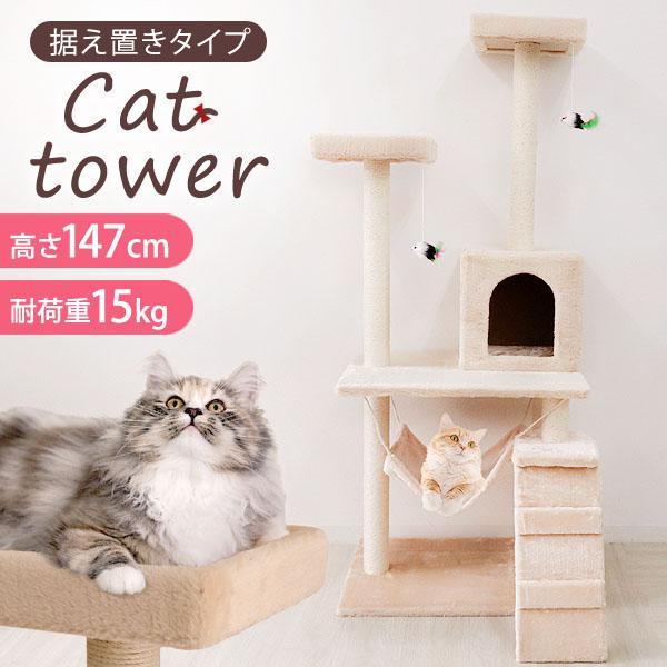 WEIMALL キャットタワー 据え置き 146cm 猫タワー 爪とぎ 猫 麻 ハンモック キャットハウス|weimall