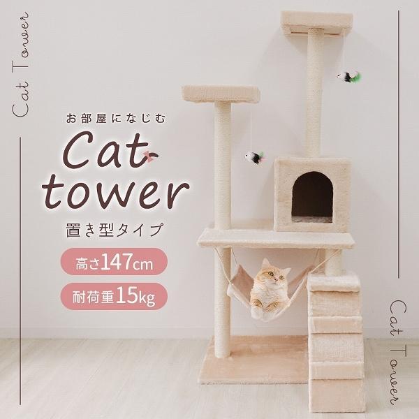WEIMALL キャットタワー 据え置き 146cm 猫タワー 爪とぎ 猫 麻 ハンモック キャットハウス|weimall|02
