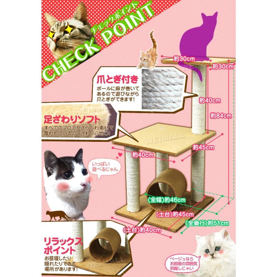 WEIMALL キャットタワー 据え置き 84cm 猫タワー 爪とぎ 猫 麻 ハンモック キャットハウス|weimall|05