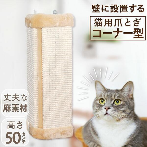 WEIMALL 爪とぎ 猫 麻 コーナータイプ ネコ つめとぎ 爪研ぎ おしゃれ 猫グッズ weimall