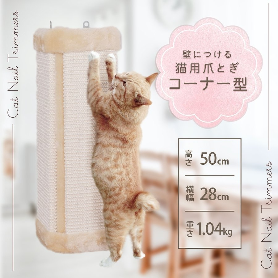 WEIMALL 爪とぎ 猫 麻 コーナータイプ ネコ つめとぎ 爪研ぎ おしゃれ 猫グッズ weimall 02