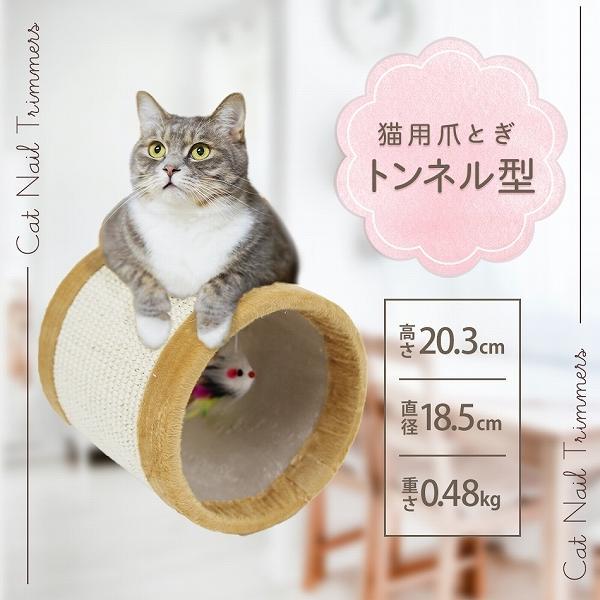 WEIMALL 爪とぎ 猫 麻 トンネル型 猫用爪とぎ ネコ つめとぎ 爪研ぎ おしゃれ 猫グッズ|weimall|02