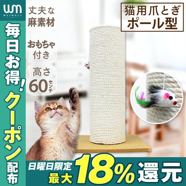 WEIMALL 爪とぎ 猫 麻 ポール型 猫用爪とぎ ネコ つめとぎ 爪研ぎ おしゃれ 猫グッズ|weimall