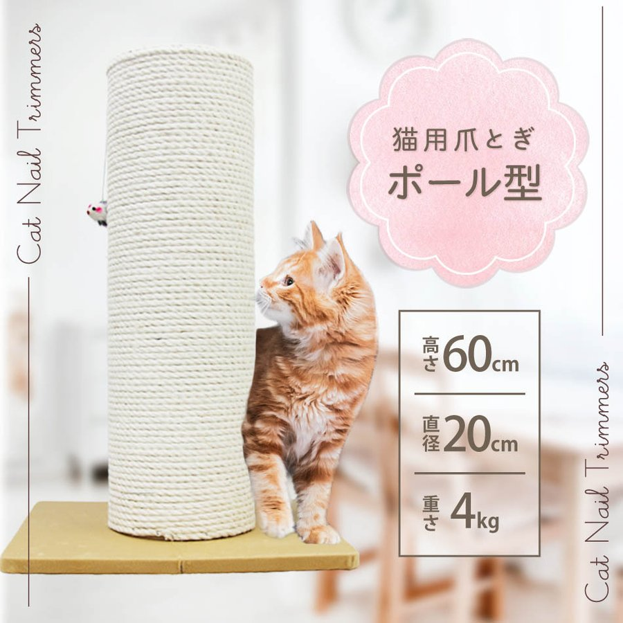 WEIMALL 爪とぎ 猫 麻 ポール型 猫用爪とぎ ネコ つめとぎ 爪研ぎ おしゃれ 猫グッズ|weimall|02