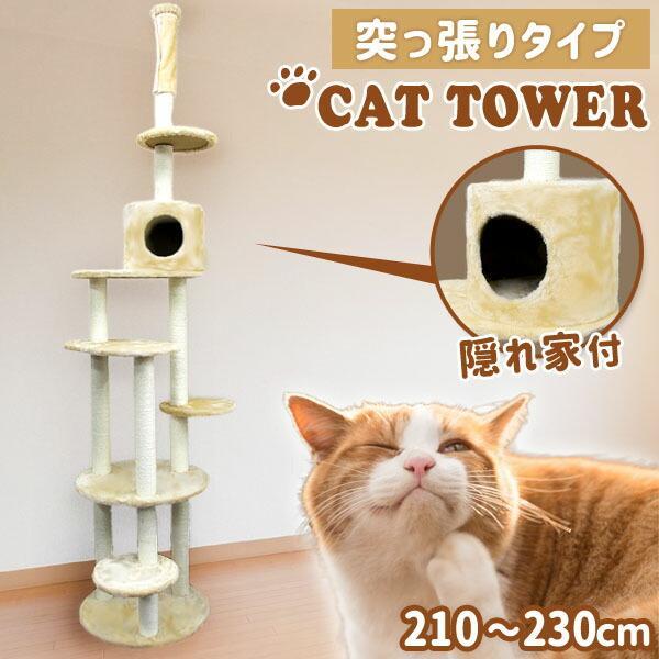 キャットタワー 突っ張り型 210〜230cm 猫タワー ハンモック 爪とぎ 猫 麻 キャットハウス WEIMALL weimall
