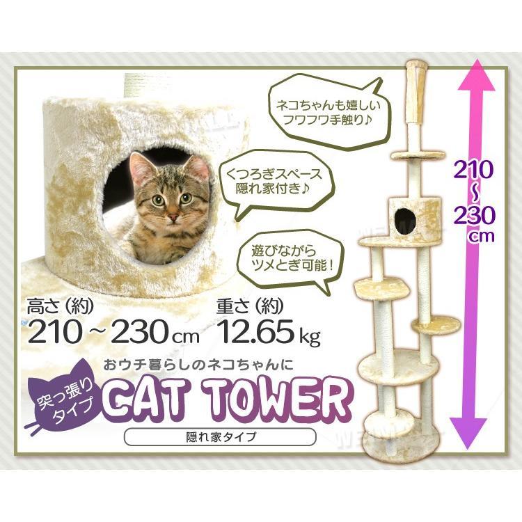 キャットタワー 突っ張り型 210〜230cm 猫タワー ハンモック 爪とぎ 猫 麻 キャットハウス WEIMALL weimall 02